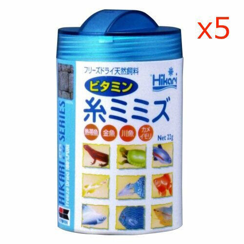 5 x Hikari FD Tubifex Worm Freeze Dried Pure Fish Natural Food Vitamin Japan