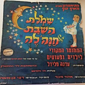 FOLK-LP-Hanni-Nachmias-HANNA-039-S-SABBATH-DRESS-Israeli-1973-Stereo-12-039-039-Original