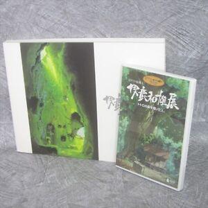 KAZUO-OGA-EXHIBITION-Ltd-Art-Set-Book-w-DVD-Ghibli-2007-Illustration-Totoro