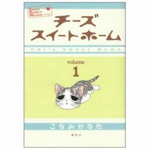 W-Number-Chi-039-s-Sweet-Home-Full-Color-Vol-1-Manga-Comic