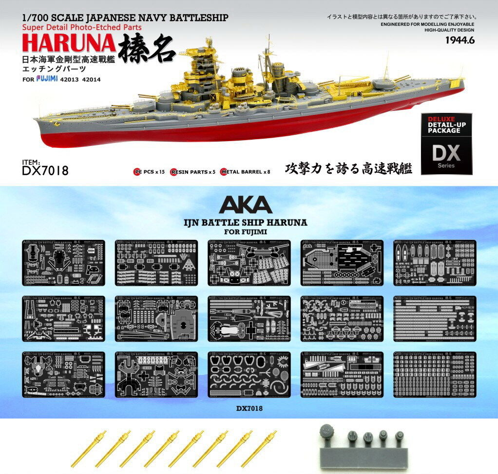 AKA detail set 1 700 IJN Battleship HARUNA for Fujimi DX7018