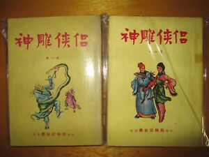 Jin-Yong-old-version-eight-novels-from-1950s-and-1960s