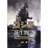GODZILLA BIRTH STORY, JAPAN, 2013 GHOST & MONSTER very good