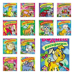 Magic Painting Water Colouring Book Водные раскраски | eBay