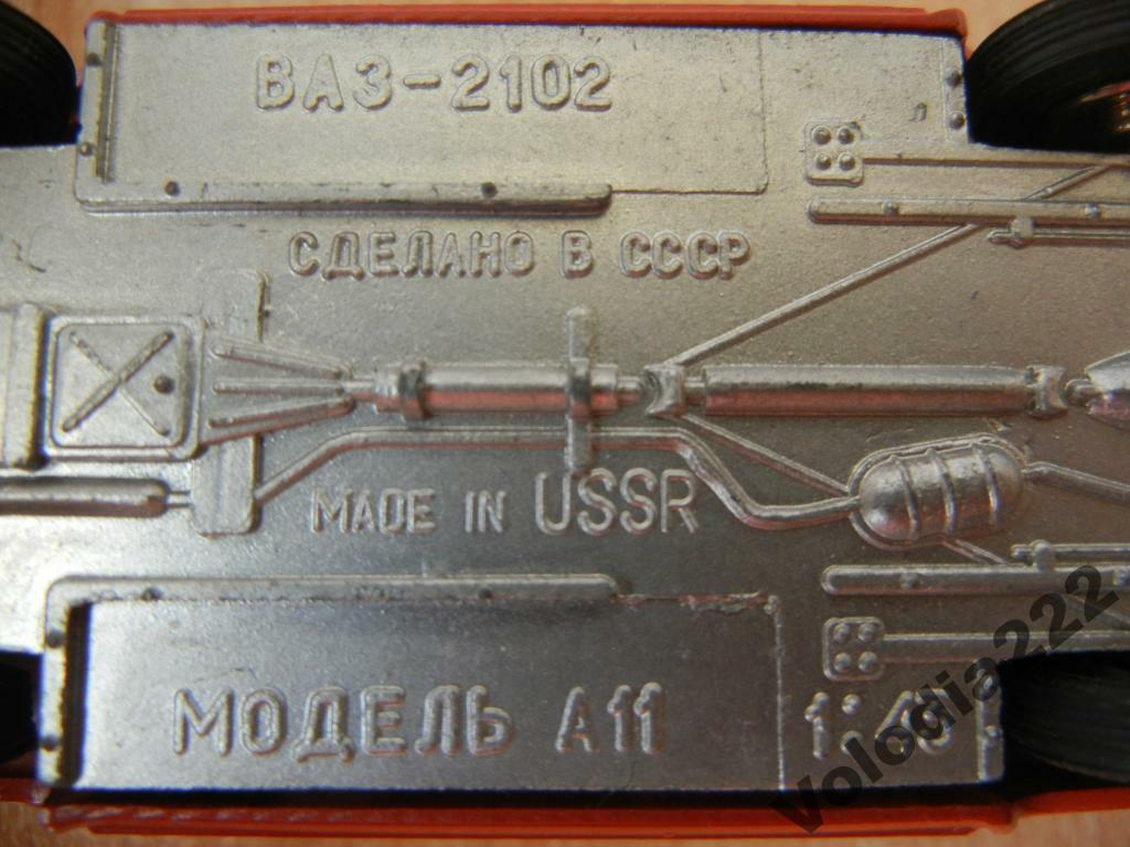 RARE    VAZ 2102 A11 А11 А11 А11 ВАЗ 2102 1 43 1 43 USSR Soviet Russian fc00e0