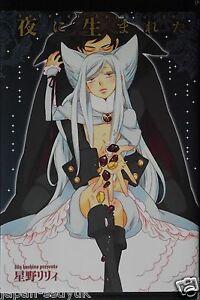 Lily-Hoshino-Born-at-Dark-Night-manga-Be-Boy-Comics-Deluxe-Japan-book-2009