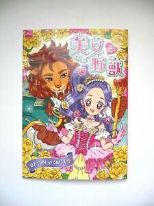 Kawaii Japanese Anime Coloring Book Beauty The Beast 32 Pages Made In Japan Ebay
