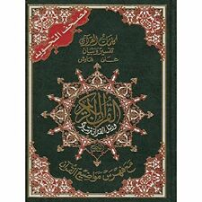 Wholesale 6 X Color Coded Tajweed Quran Mushaf in Persian