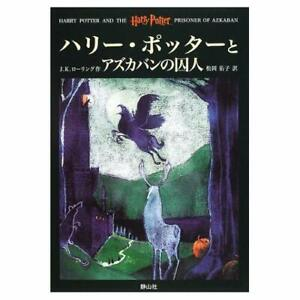 Harry-Potter-and-the-Prisoner-of-Azkaban-Japanese-Edition