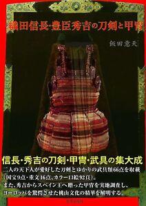 Armour-and-Sword-of-Nobunaga-Oda-and-Hideyoshi-Toyotomi-Photo-Collection-Book