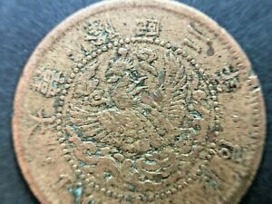 Korea-1908-1-CHON-Coin-Year-2-High-details