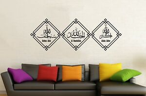 Tasbeeh-Subhan-Allah-Alhamdulillah-que-Akbar-Islamic-Wall-Art-Stickers-Vinyle