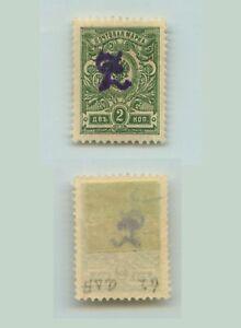 Armenia-1919-SC-62a-mint-violet-rt7363