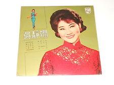Wu Jing Xian - LP - Philips 634 301-QL - TAIWAN POP