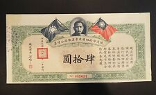 Nationalist China Bond
