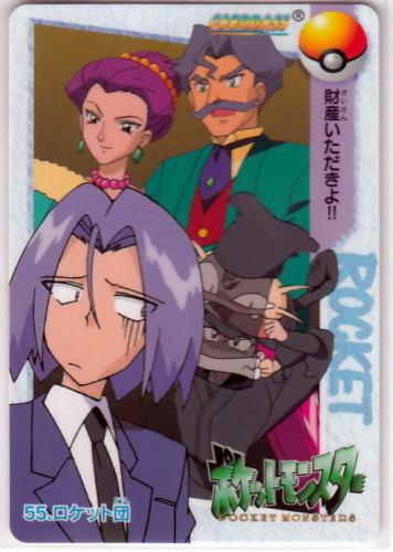 Pokemon 1998 Bandai #55 Team Rocket Mint