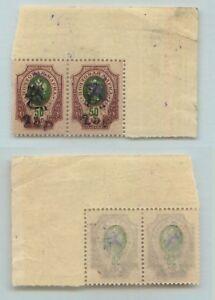 Armenia-1920-SC-206-MNH-pair-f818