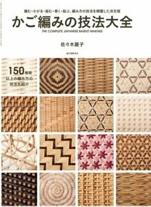 THE-COMPLETE-JAPANESE-BASKET-MAKING-book-knitting-mesh-woven-weaving-Japan