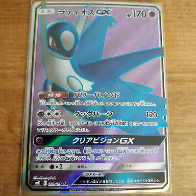 Latios GX 099//094 SR SM11 Miracle Twin Pokemon Japanese US NM