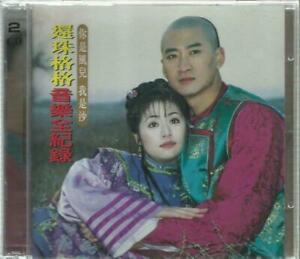 還珠格格 音樂全紀錄 CD及VCD冇花 幾乎全新