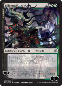 Japanese MTG - Vraska, Swarm's Eminence (ALTERNATE ART) - NM War of the Spark