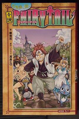 JAPAN Ren Kanan,Hiro Mashima novel: Fushigi no Kuni no Fairy Tail