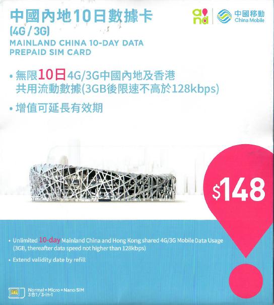 CHINA HK 10 Days Unlimited Data SIM Card- China Mobile 4G Prepaid Plan US  Seller