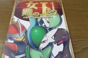 Doujinshi-POKEMON-GARDEVOIR-etc-A5-de-52-paginas-kawazoko-jyonan-no-L-kemono-Furry