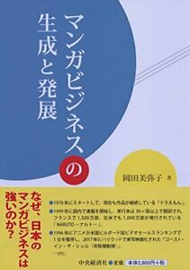 Creation-and-development-of-the-cartoon-business-japanese-book-magasin