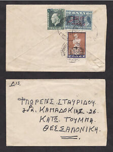 Greece-1946-Surcharge-Overprint-Cover