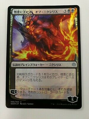 Ob Nixilis The Gathering MTG War Of The Spark The Hate-twisted  M//NM Magic