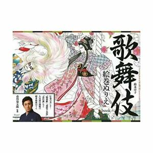 Coloring-book-of-classical-drama-Kabuki-dancing-paint-culture