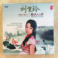 Liu Ziling 劉紫玲 新天上人間 New Heaven Earth DSD CD Chinese Audiophile <NEW> 靚絕女聲