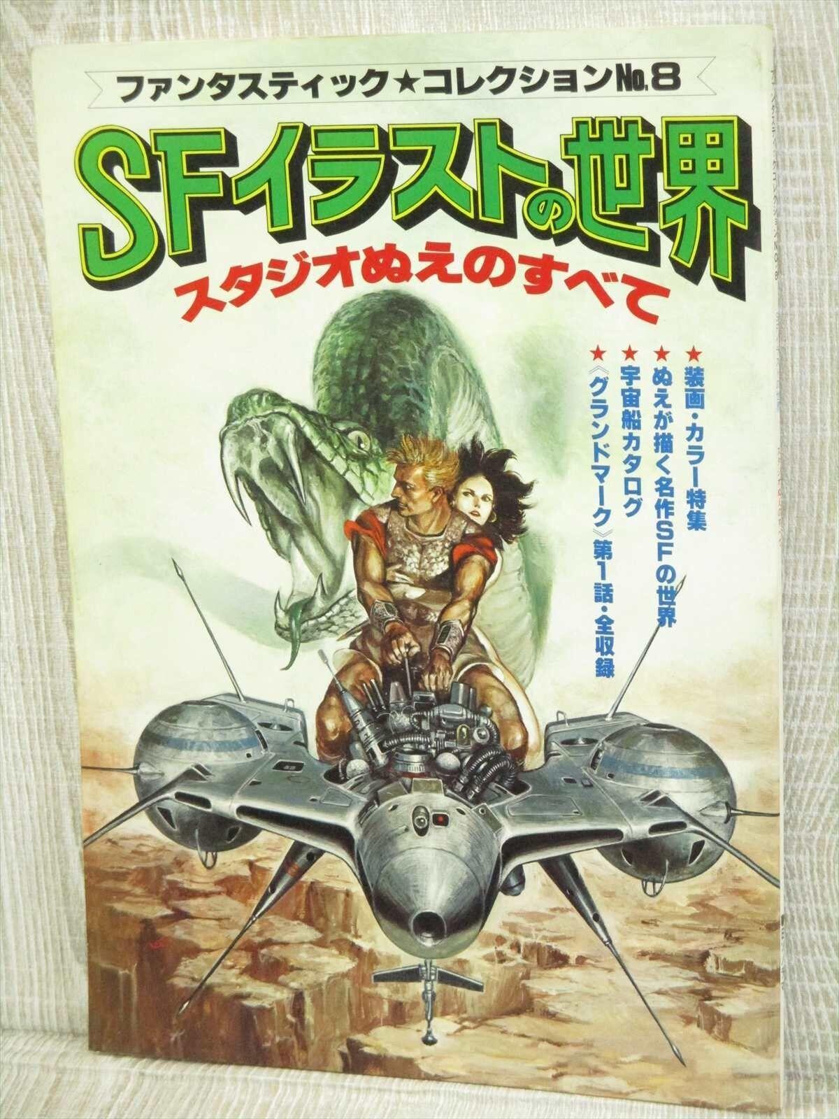 SF ILLUSTRATION STUDIO NUE Art Book KAZUTAKA MIYATAKE NAOYUKI KATOH Voltes