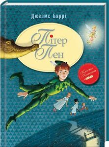 In-Ukrainian-kids-book-Peter-Pan-J-M-Barrie