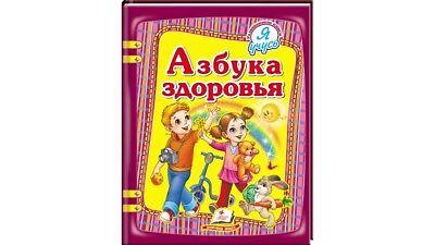 Liberaal Children's Russian Books For Kids Азбука здоровья Laatste Stijl