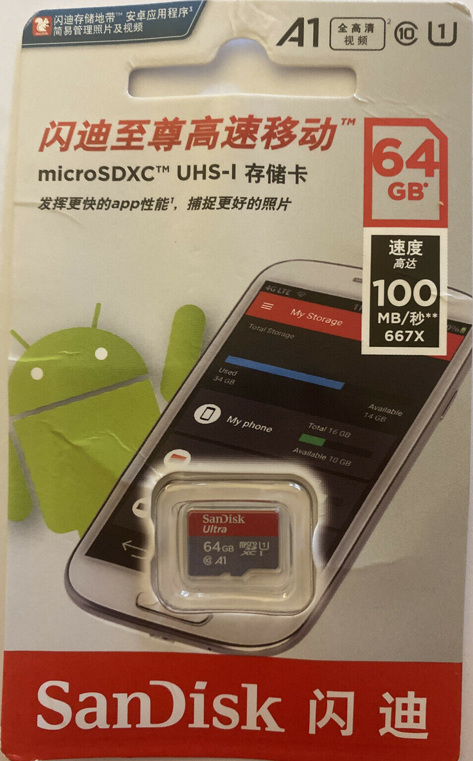 100MBs A1 U1 C10 Works with SanDisk SanDisk Ultra 200GB MicroSDXC Verified for ZTE Axon 7 by SanFlash