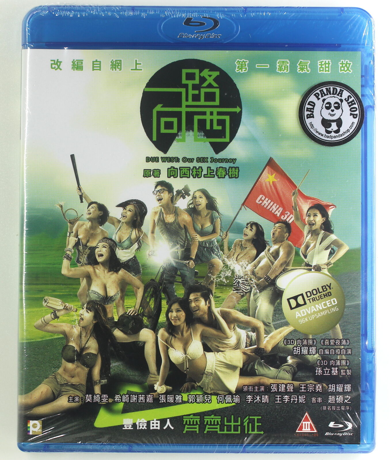 Due West Our Sex Journey Blu Ray 2d Daniella Wang Li Kizaki Jessica R0