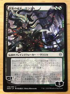 1x Vraska Swarm/'s Eminence *Alternate Art-JAPANESE* MTG Magic Gathering WAR
