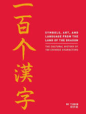 Language, Art and Symbols from the Land of the Dragon: The Cultural History of 1