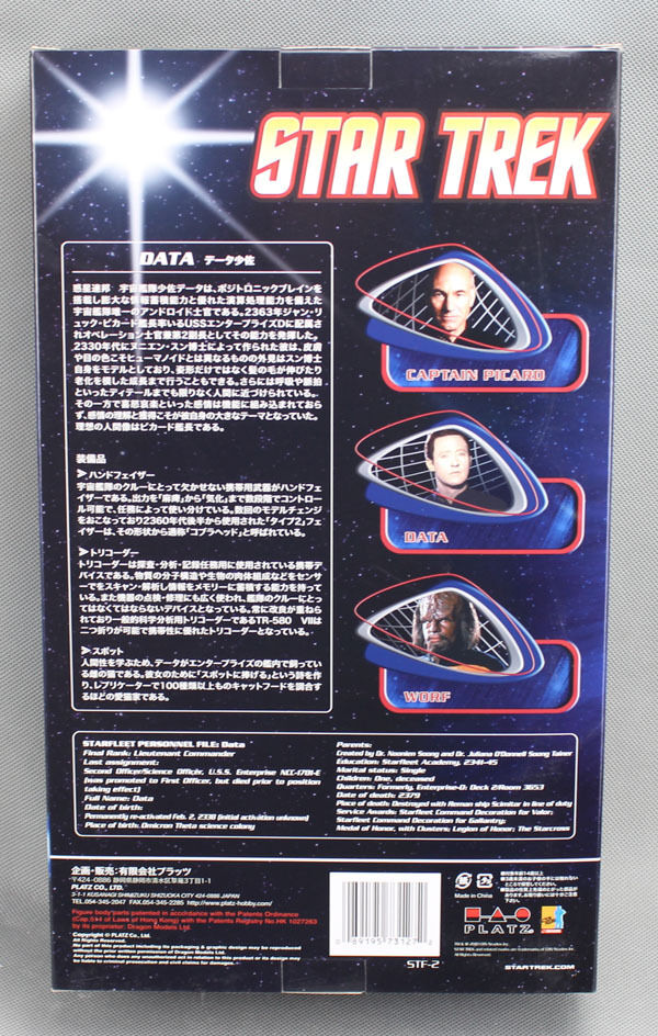 Dragon STAR TREK DATA 12