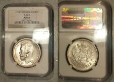 Rare 1912  Russia Large silver 1 Rouble NGC MS63