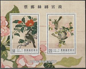 614M-CHINA-TAIWAN-1992-MING-DYNASTY-SILK-TAPESTRIES-MS-FRESH-MNH-CAT-4-75