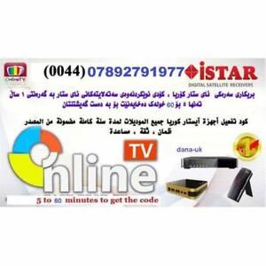 اشتراك لجميع أجهزة ايستار كوريا Istar Korea code 1 Year