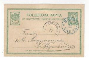 1890 Varna Bulgarie 5 S Carte Postale à Pravady Bulgarie Des Biens De Chaque Description Sont Disponibles
