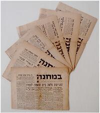 1950 Israel FIRST Nos. 1-6 Military IDF ZAHAL NEWSPAPERS Magazine HEBREW Jewish