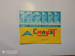 """Time relay """"Silhouette"""" 1985 goda. USSR."""