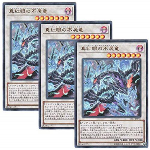 x3 Yu-Gi-Oh Red-Eyes Zombie Necro Dragon SR07-JP041 Ultra Rare Japanese Yugioh!