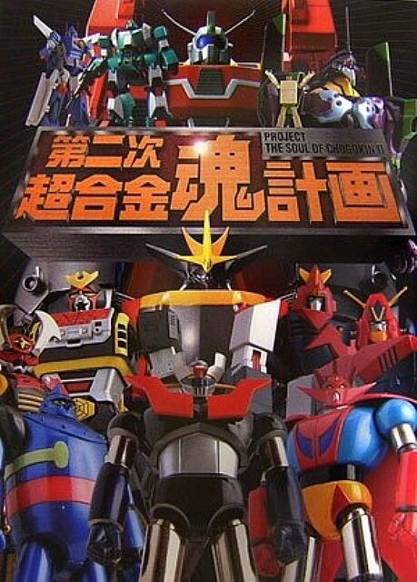Chogokin Damashii Keikaku: PROJECT THE SOUL OF CHOGOKIN Figure Book  2