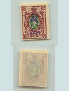 Armenia, 1919, SC 128, mint, imperf. 7859